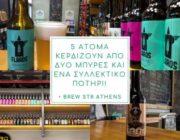 diagonismos-me-doro-2-mpyres-flaros-kai-ena-syllektiko-potiri-sto-brew-str-284690.jpg