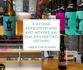 Διαγωνισμός με δώρο 2 μπύρες Flaros και ένα συλλεκτικό ποτήρι στο Brew Str