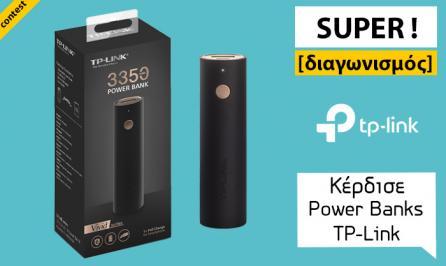 Διαγωνισμός με δώρο 2 Power Bank TP-Link TL-PBG3350 αξίας €19,90