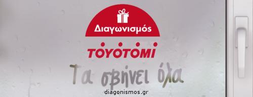 Διαγωνισμός με δώρο 2 x Αφυγραντήρες TOYOTOMI
