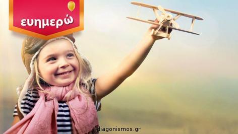 Διαγωνισμός με δώρο 5 διπλές προσκλήσεις για το εργαστήριο Happy Kids