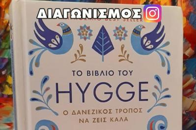 Διαγωνισμός με δώρο βιβλίο Του Hygge Ο Δανέζικος Τρόπος Να Ζεις Καλά.