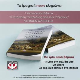 Διαγωνισμός με δώρο δύο αντίτυπα του βιβλίου