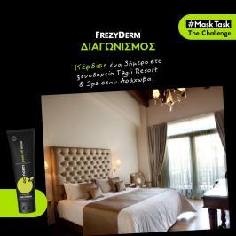 Διαγωνισμός με δώρο δύο διανυκτερεύσεις στο ξενοδοχείο Tagli Resort and Spa 5*