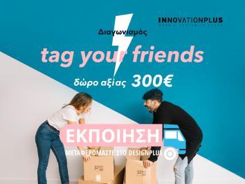 Διαγωνισμός με δώρο ένα από τα προϊόντα της ΕΚΠΟΙΗΣΗΣ* του Innovation Plus