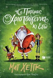 Διαγωνισμός με δώρο ένα βιβλίο «Ο Πατέρας Χριστούγεννα κι εγώ» από τις εκδόσεις Πατάκη
