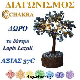 Διαγωνισμός με δώρο ένα χειροποίητο δέντρο από τον ημιπολύτιμο κρύσταλλο του Λάπις λάζουλι.