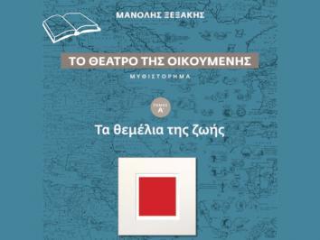 Διαγωνισμός με δώρο κερδίστε 2 ΑΝΤΙΤΥΠΑ του βιβλίου «Το θέατρο της οικουμένης» από τις Εκδόσεις ΙΑΝΟΣ
