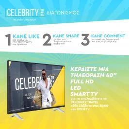 Διαγωνισμός με δώρο μία Smart TV 40