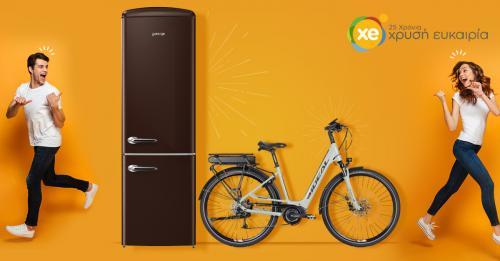 Διαγωνισμός με δώρο ψυγειοκαταψύκτης, Ηλεκτρικό ποδήλατο IDEAL 700C FUTOUR-E9 428-E9 W