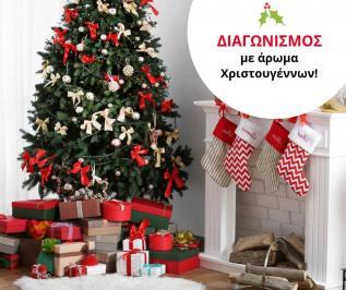 Διαγωνισμός με δώρο στολίδια και φωτάκια για το δέντρο
