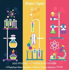 """Διαγωνισμός με δώρο συμμετοχή στο εργαστήριο της """"Μαγικής Χημεία"""" για παιδιά"""