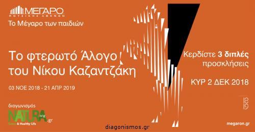 Διαγωνισμός με δώρο τρείς διπλές προσκλήσεις για το μέγαρο μουσικής