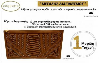 Διαγωνισμός με δώρο tσάντα-Φάκελο της σειράς