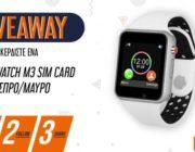 diagonismos-me-doro-1-smartwatch-m3-me-sim-card-aspromayro-286328.jpg
