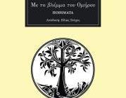 diagonismos-me-doro-tin-poiitiki-syllogi-me-to-blemma-toy-omiroy-286368.jpg