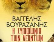 diagonismos-gia-to-mythistorima-i-symfonia-ton-leonton-287398.jpg