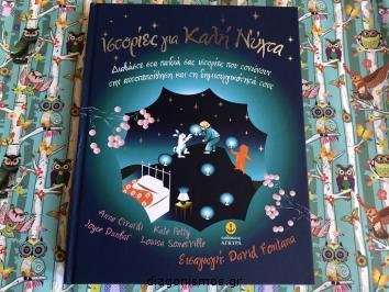 Διαγωνισμός για ένα παιδικό βιβλίο με τίτλο