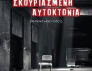 diagonismos-gia-mythistorima-skoyriasmeni-aytoktonia-289393.jpg