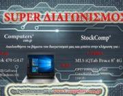 diagonismos-me-doro-1-laptop-hp-probook-470-4g-g4-i7-tablet-mls-iqtab-brace-8-289313.jpg