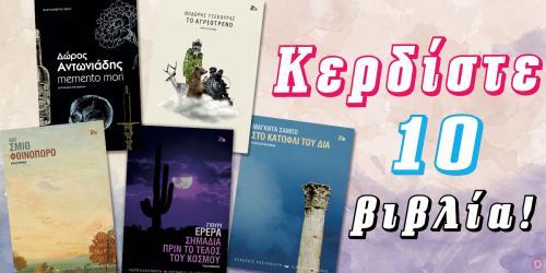 Διαγωνισμός με δώρο 10 βιβλία των Ερέρα, Σάμπο, Σμιθ, Αντωνιάδη και Τσεκούρα