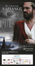 Διαγωνισμός με δώρο διπλές προσκλήσεις για την παράσταση Αυτοκράτωρ Αδριανός