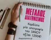 diagonismos-me-doro-kerdiste-mia-ypotrofia-gia-to-ergastirio-diorthosis-epimeleias-keimenon-dia-zosis-i-diadiktyaka-tis-alysidas-politismoy-ianos-axias-1200-288912.jpg