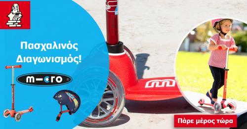 Διαγωνισμός για 1 πατίνι mini micro deluxe red & 1 κράνος micro rocket