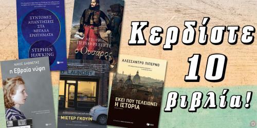 Διαγωνισμός για 10 βιβλία