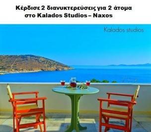 Διαγωνισμός για 2 διανυκτερεύσεις για 2 ατομα στο Kalados Studios
