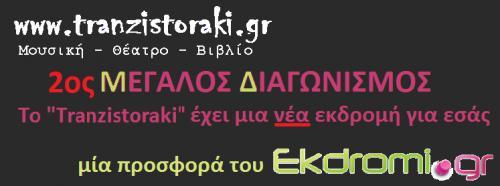 Διαγωνισμός για 2 Διανυκτερεύσεις στο Aeolos Bay Hotel στην Τήνο