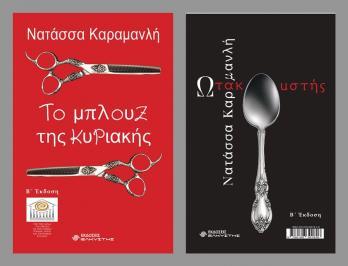 Διαγωνισμός για βιβλίο με τα θεατρικά έργα της Νατάσσας Καραμανλή