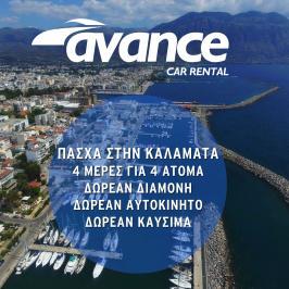 Διαγωνισμός για ένα μοναδικό τετραήμερο (26-30/4) για τέσσερα άτομα στην Καλαμάτα