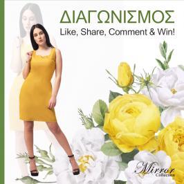 Διαγωνισμός για ένα υπέροχο τζιν ανοιξιάτικο φόρεμα στο χρώμα της ώχρας!