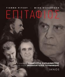 Διαγωνισμός για κερδίστε δύο αντίτυπα του βιβλίου-cd «Επιτάφιος» των Μίκη Θεοδωράκη – Γιάννη Ρίτσου (εκδ. Ιανός)