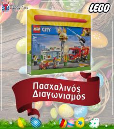 Διαγωνισμός για παιχνιδολαμπάδα Lego City: Burger Bar Fire Rescue