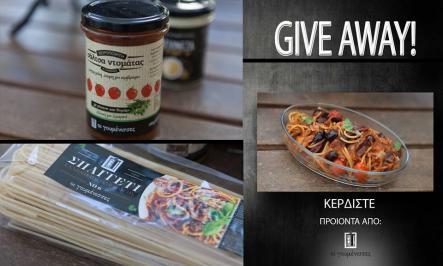 Διαγωνισμός με δώρο 1 βάζο σάλτσα ντομάτας και 1 πακέτο μακαρόνια OI ΓΟΥΜΕΝΙΣΣΕΣ