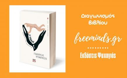 """Διαγωνισμός με δώρο 1 βιβλίο """"Η ηδονή"""" Γκαμπριέλε Ντ' Ανούντσιο"""