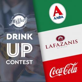 Διαγωνισμός με δώρο 1ος νικητής: 1 κιβώτιο ALFA Beer 24τμχ * 330 ml 2ος νικητής: 10 lt (ασκός) λευκό κρασί Λαφαζάνης 3ος νικητής: 1 κιβώτιο Coca-Cola 6τμχ* 1,5ml