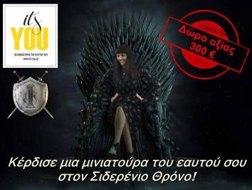 Διαγωνισμός με δώρο 3d printed μινιατούρα καθισμένη στο θρόνο του Game of Thrones!