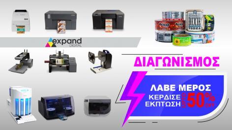 Διαγωνισμός με δώρο 50% έκπτωση για αγορές σε ηλεκτρονικό κατάστημα