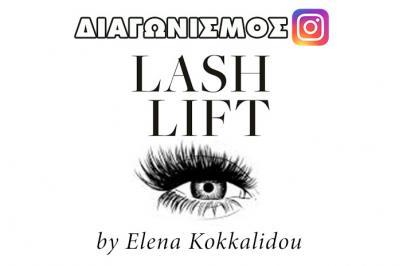 Διαγωνισμός με δώρο ένα Lash Lift