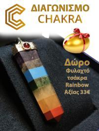 Διαγωνισμός με δώρο φυλαχτό Rainbow