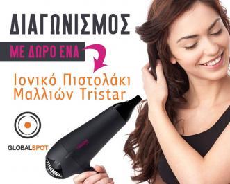 Διαγωνισμός με δώρο ιονικό Πιστολάκι Μαλλιών Tristar!