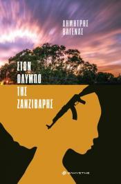 Διαγωνισμός με δώρο το μυθιστόρημα Στον Όλυμπο της Ζανζιβάρης