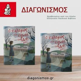 Διαγωνισμός για 2 αντίτυπα του πολυβραβευμένου παιδικού βιβλίου «Ο πόλεμος που έσωσε τη ζωή μου»
