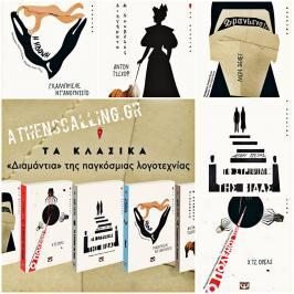Διαγωνισμός για 3 αντίτυπα σε 3 τυχερούς από εκδόσεις Ψυχογιός