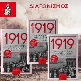 Διαγωνισμός για 3 αντίτυπα του βιβλίου