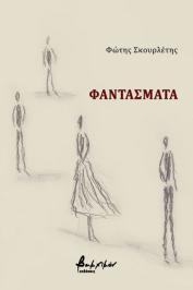 Διαγωνισμός για αντίτυπα της ποιητικής συλλογής Φαντάσματα