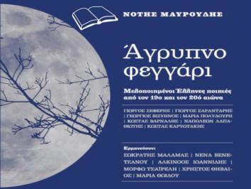 Διαγωνισμός για βιβλίο «Άγρυπνο φεγγάρι»